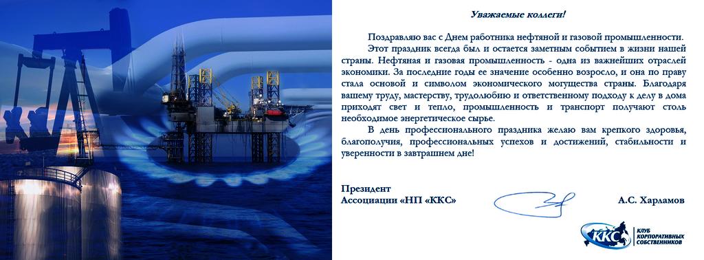 поздравления с днем газовой промышленности коллегам в прозе короткие лель